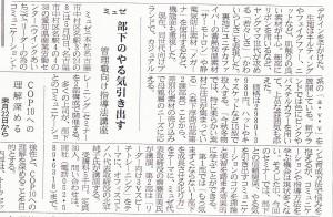 中経20100430 (2)