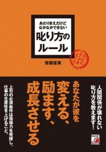 叱り方ルール表紙 (2)