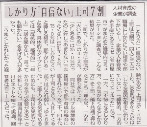 20110126中日新聞