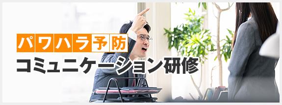 パワハラ予防「コミュニケーション研修」