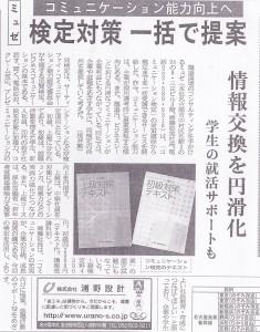 コミュニケーション検定記事 (2)
