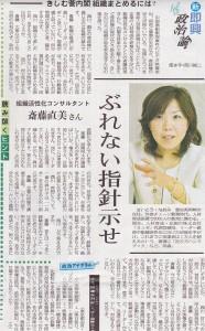 中日新聞1128