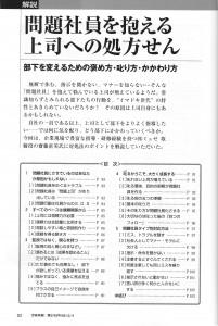 労政時報①